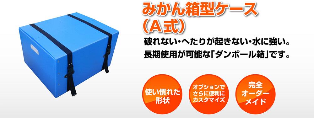 みかん箱型ケース(A式) 破れない・へたりが起きない・水に強い。長期使用が可能な「ダンボール箱」です。