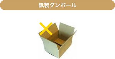 紙製ダンボール
