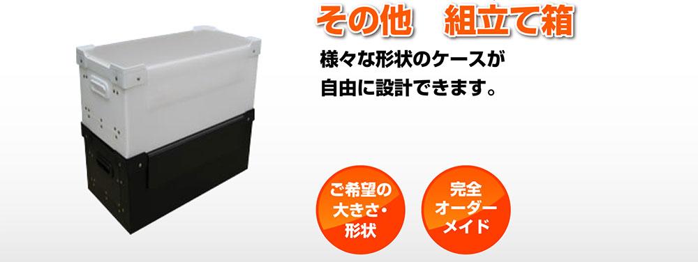 その他 組立て箱 様々な形状のケースが自由に設計できます。