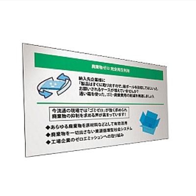 展示会等での製品説明用看板